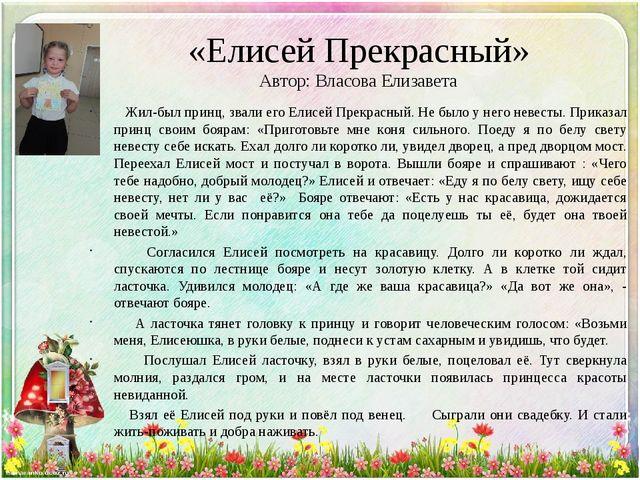 «Елисей Прекрасный» Автор: Власова Елизавета Жил-был принц, звали его Елисей...