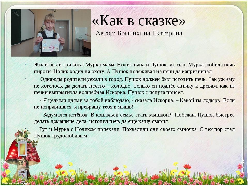«Как в сказке» Автор: Брычихина Екатерина Жили-были три кота: Мурка-мама, Нол...