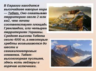 В Евразии находится высочайшее нагорье мира — Тибет. Оно охватывает территори