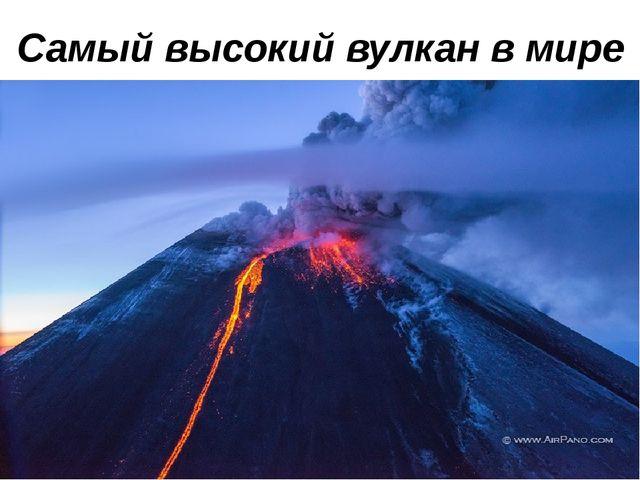 Самый высокий вулкан в мире – Ключевская Сопка.