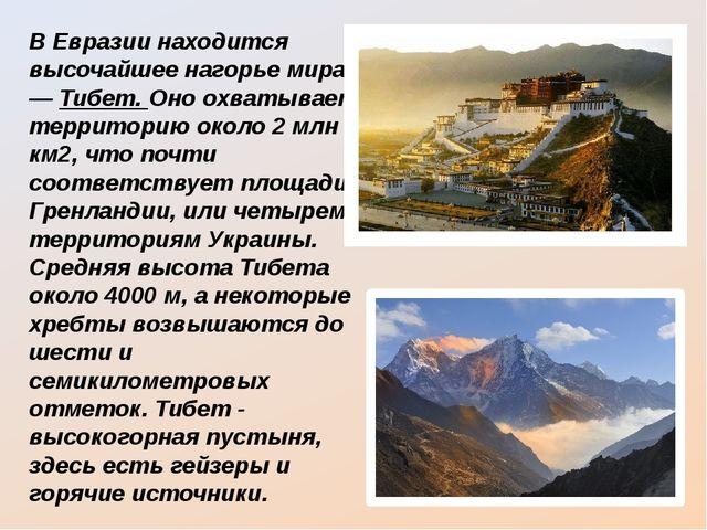 В Евразии находится высочайшее нагорье мира — Тибет. Оно охватывает территори...