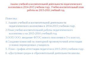 Анализ учебной и воспитательной деятельности педагогического коллектива в 201
