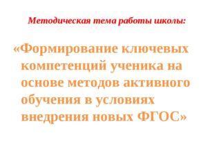 Методическая тема работы школы: «Формирование ключевых компетенций ученика на