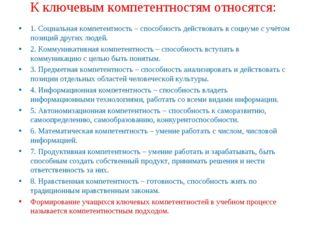 К ключевым компетентностям относятся: 1. Социальная компетентность – способно