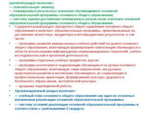 Целевой раздел включает: —пояснительную записку; —планируемые результаты ос