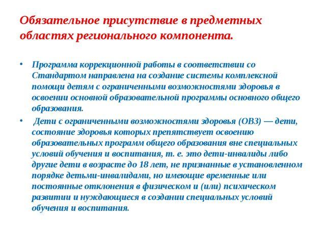 Обязательное присутствие в предметных областях регионального компонента. Прог...