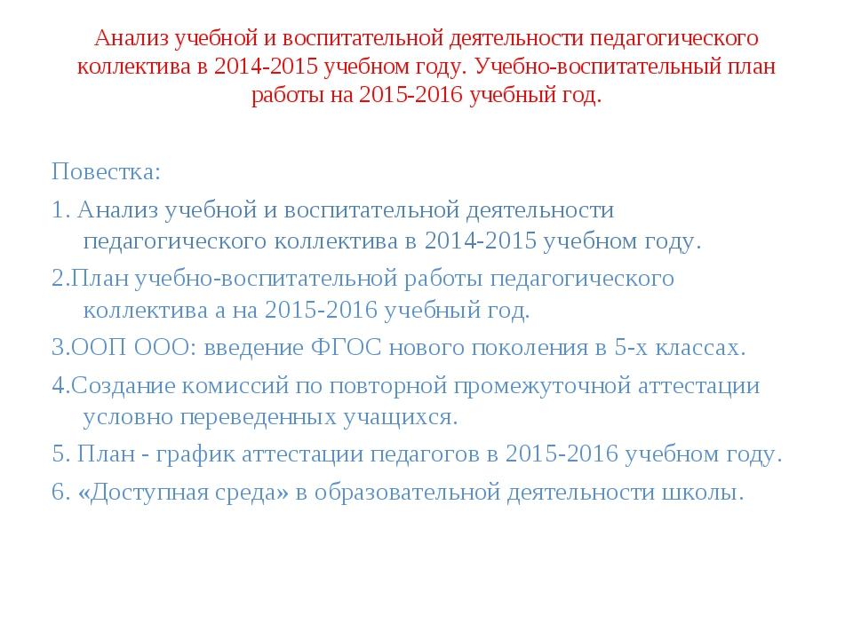 Анализ учебной и воспитательной деятельности педагогического коллектива в 201...