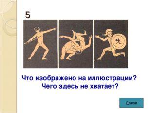 5 Домой Что изображено на иллюстрации? Чего здесь не хватает?