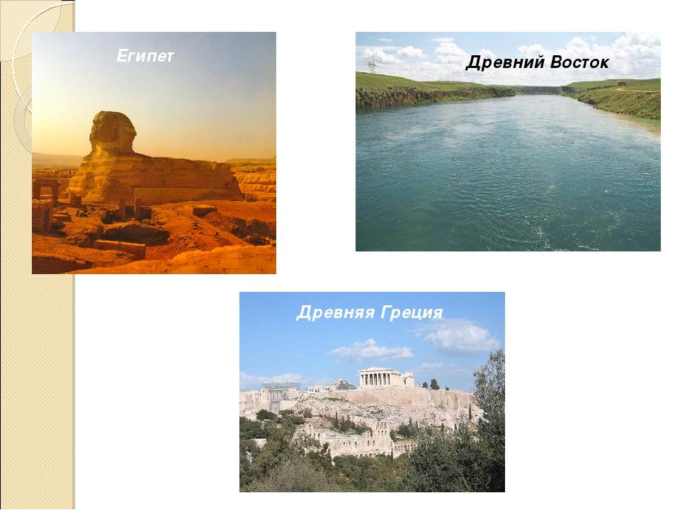Египет Древний Восток Древняя Греция