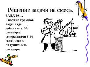 ЗАДАЧА 1. Сколько граммов воды надо добавить к 50г раствора, содержащего 8 %