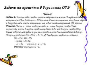 Часть 2 Задача 1. Имеются два сплава с разным содержанием золота. В первом сп