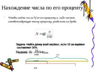 Чтобы найти число N по его проценту a, надо частьm, соответствующую этому про
