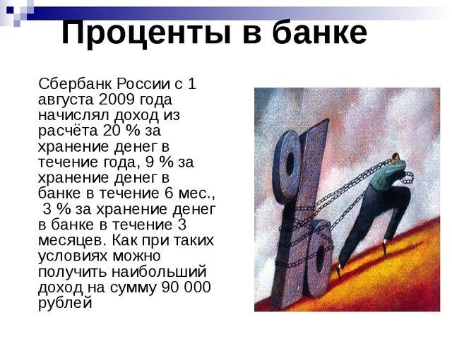 Сбербанк России с 1 августа 2009 года начислял доход из расчёта 20 % за хран...