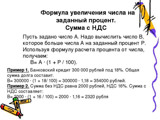 Формула увеличения числа на заданный процент. Сумма с НДС Пусть задано число...
