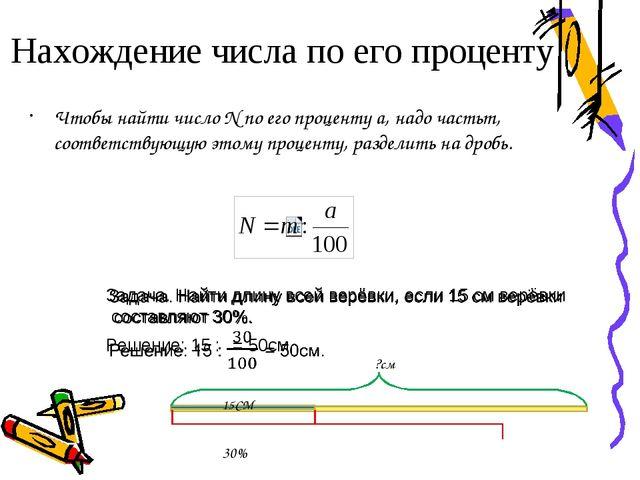 Чтобы найти число N по его проценту a, надо частьm, соответствующую этому про...
