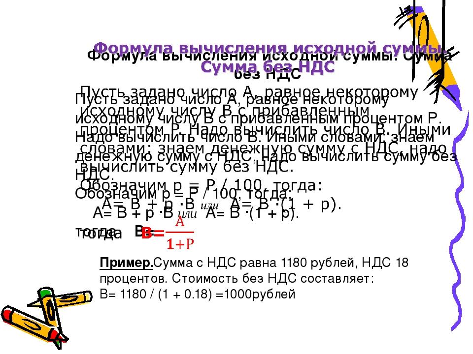 Пример.Сумма с НДС равна 1180 рублей, НДС 18 процентов. Стоимость без НДС сос...