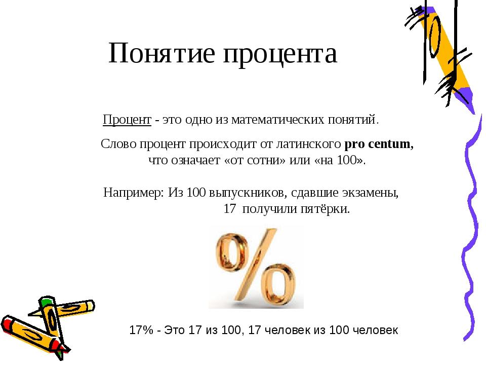 Понятие процента Процент - это одно из математических понятий. Слово процент...