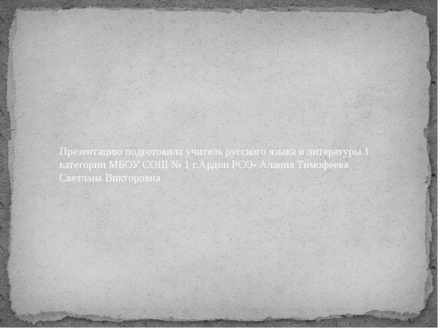 Презентацию подготовила учитель русского языка и литературы 1 категории МБОУ...