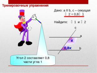 Тренировочные упражнения 2 1 b а c Дано: а II b, с – секущая 2 = 0,8 1 Найдит