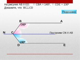 E D A Построим CN II AB B C Подсказка 1400 1300 400 500 На рисунке АВ II ЕD.