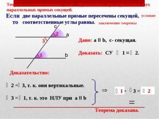 1 2 Теорема о соответственных углах, образованных при пересечении двух паралл