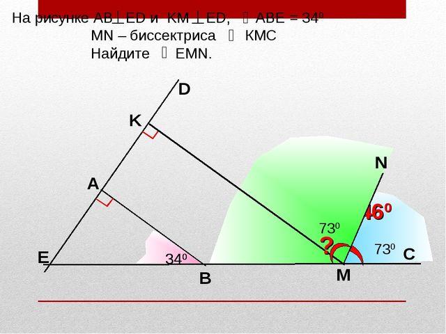 A D E 340 B C M K 1460 340 ? N