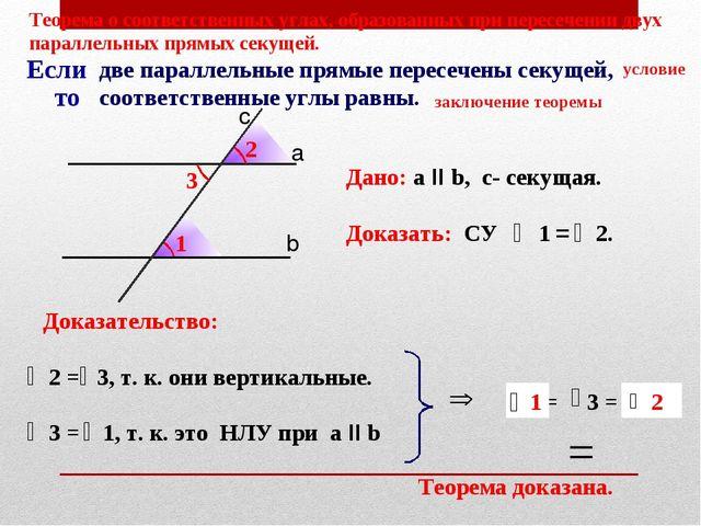 1 2 Теорема о соответственных углах, образованных при пересечении двух паралл...