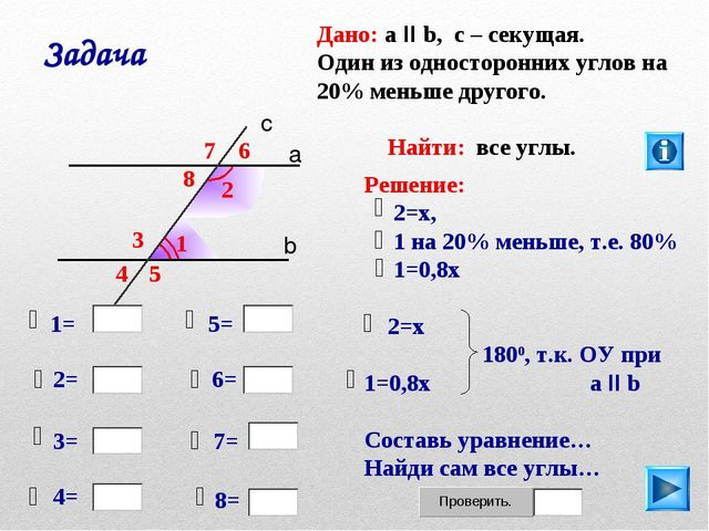 1 2 b а c 3 4 5 6 7 8 Дано: а II b, c – секущая. Один из односторонних углов...