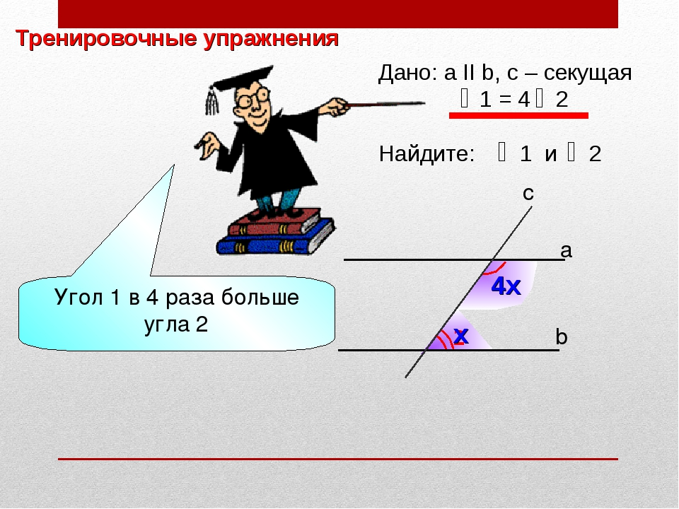 Тренировочные упражнения 2 1 b а c Угол 1 в 4 раза больше угла 2 х 4х
