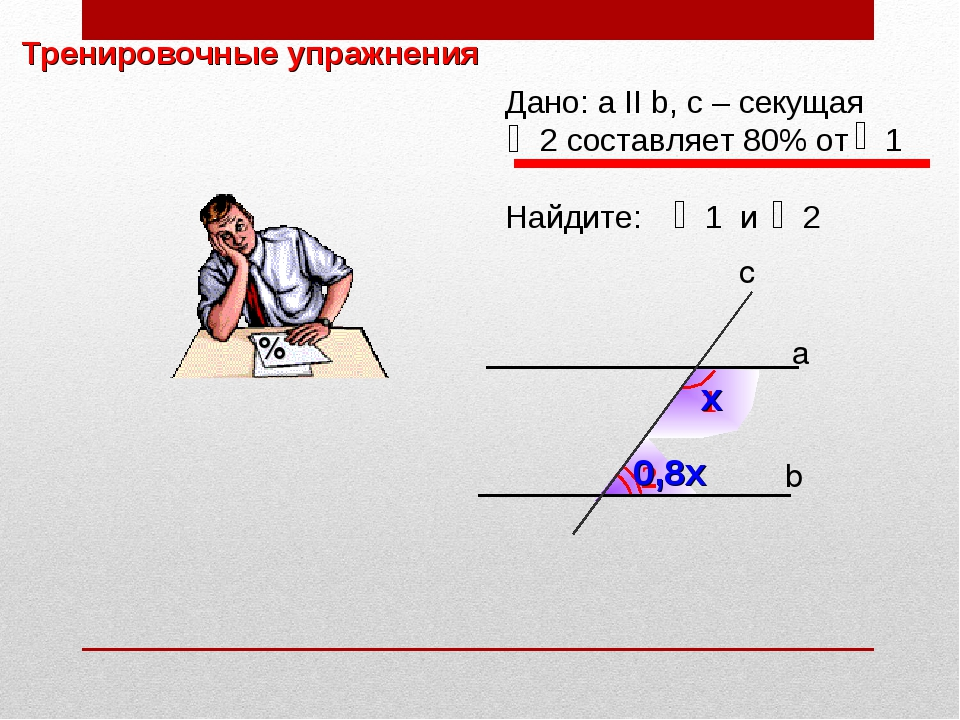 Тренировочные упражнения 2 1 b а c Дано: а II b, с – секущая 2 составляет 80%...