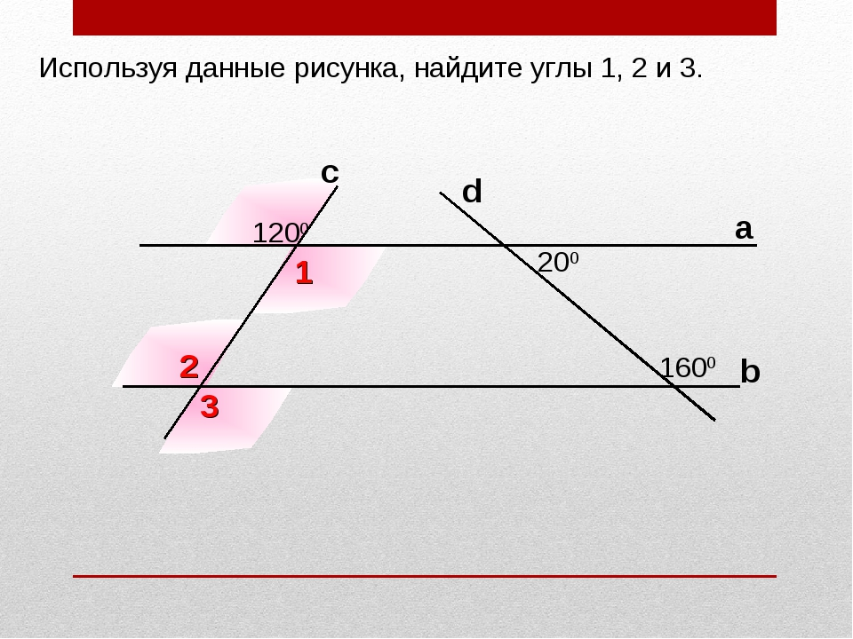 Используя данные рисунка, найдите углы 1, 2 и 3. а b с d 200 1200 1600 1 2 3