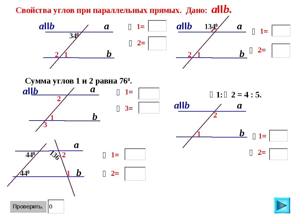Свойства углов при параллельных прямых. Дано: aIIb. a b 2 1 Сумма углов 1 и 2...