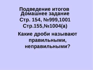 Подведение итогов Домашнее задание Стр. 154, №999,1001 Стр.155,№1004(а) Какие