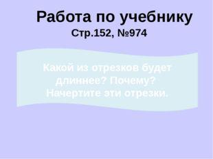 Работа по учебнику Стр.152, №974 Как называются дроби первой группы? Сформули