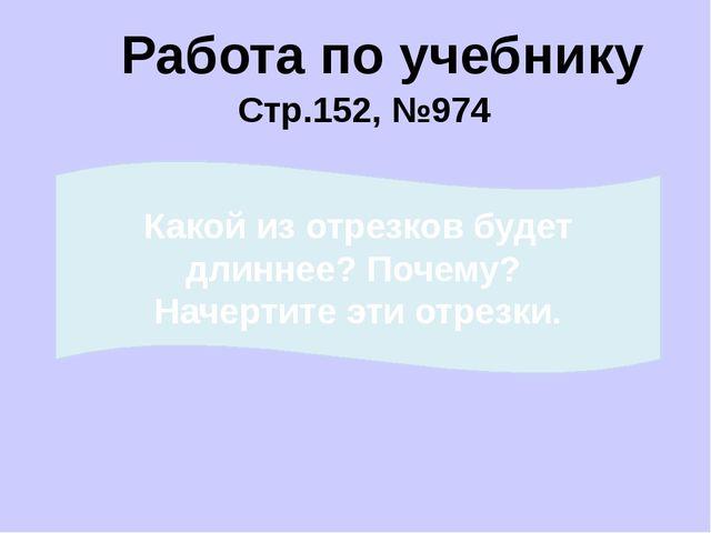 Работа по учебнику Стр.152, №974 Как называются дроби первой группы? Сформули...