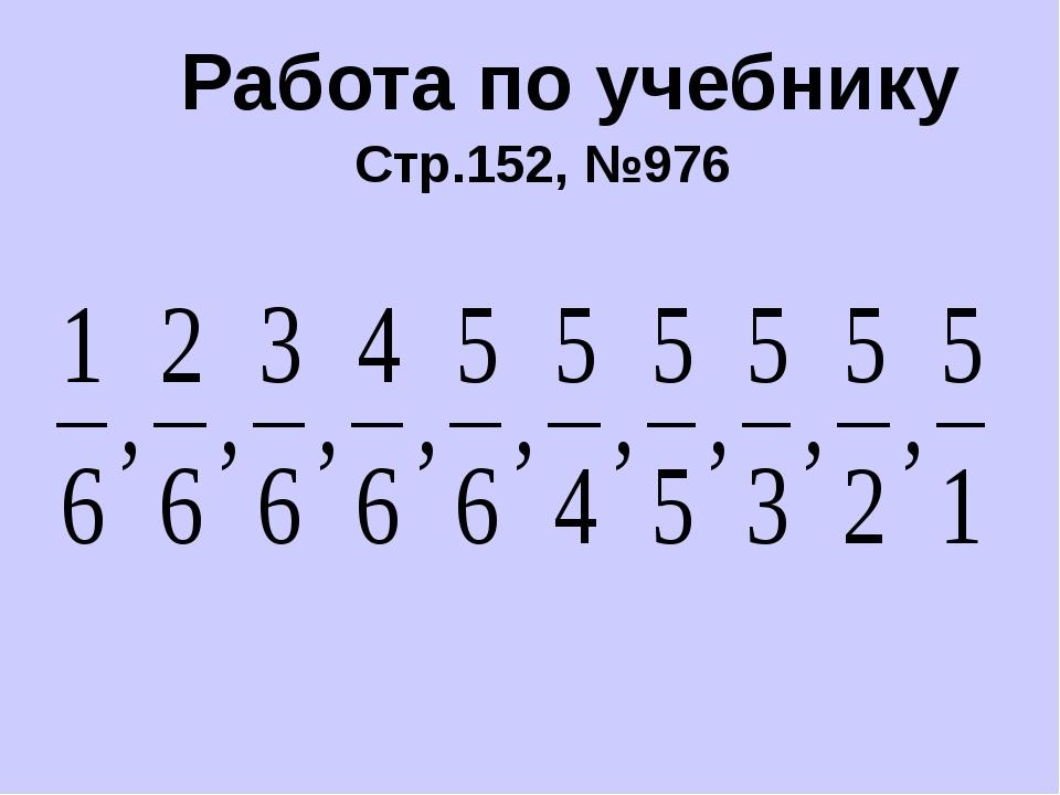 Работа по учебнику Стр.152, №976