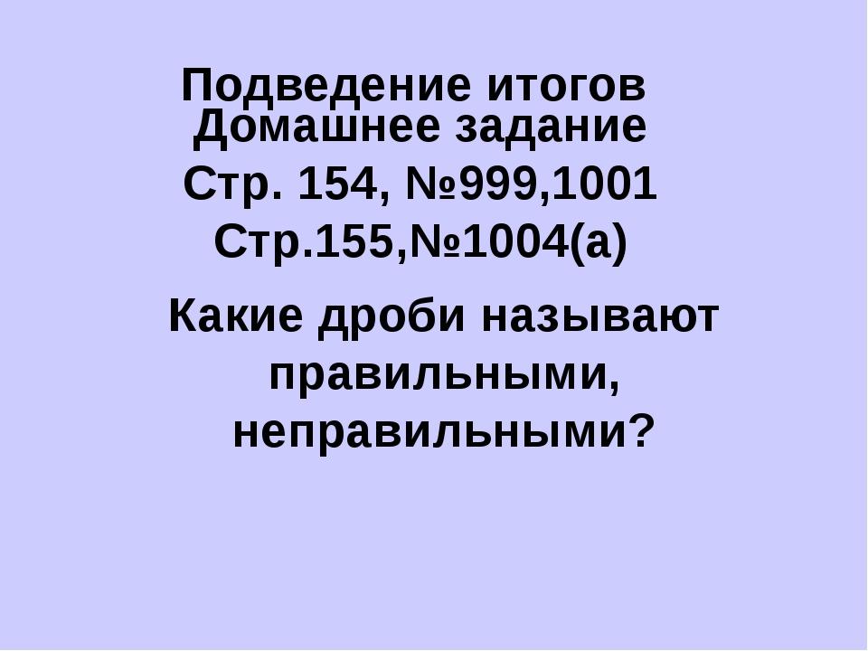 Подведение итогов Домашнее задание Стр. 154, №999,1001 Стр.155,№1004(а) Какие...