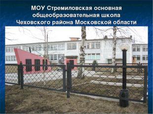 МОУ Стремиловская основная общеобразовательная школа Чеховского района Москов