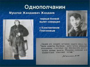 Однополчанин Мукатай Жандаевич Жандаев первый боевой вылет совершил с Констан