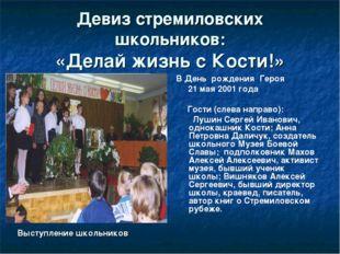 Девиз стремиловских школьников: «Делай жизнь с Кости!» В День рождения Героя