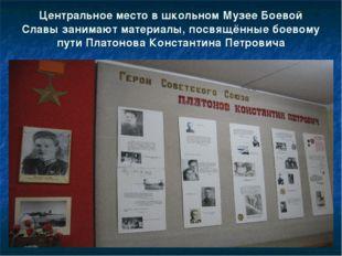 Центральное место в школьном Музее Боевой Славы занимают материалы, посвящённ