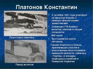 Платонов Константин С октября 1941 года участвует на фронтах борьбы с немецко