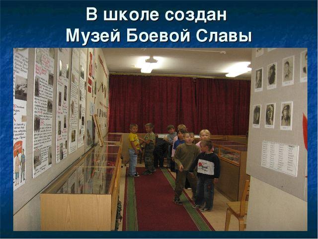 В школе создан Музей Боевой Славы