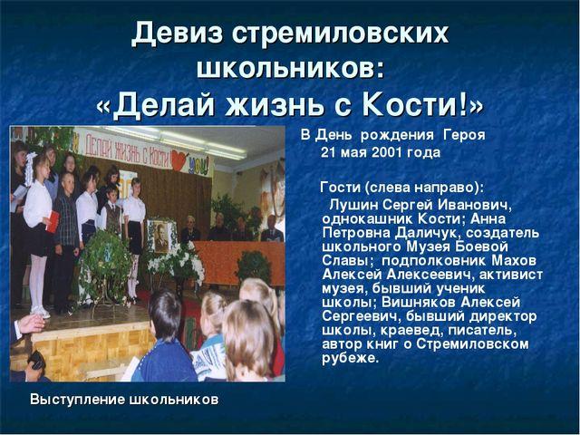 Девиз стремиловских школьников: «Делай жизнь с Кости!» В День рождения Героя...