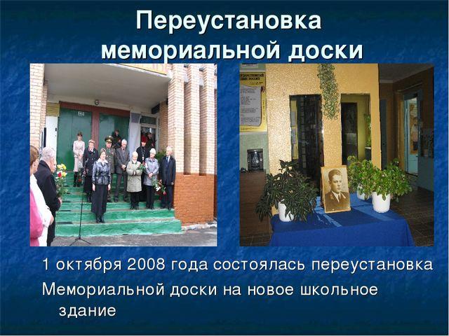 Переустановка мемориальной доски 1 октября 2008 года состоялась переустановка...