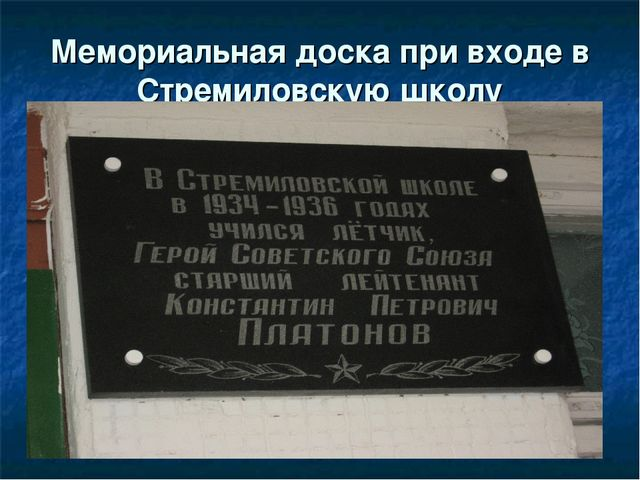 Мемориальная доска при входе в Стремиловскую школу