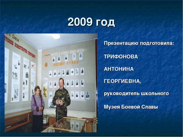 2009 год Презентацию подготовила: ТРИФОНОВА АНТОНИНА ГЕОРГИЕВНА, руководитель...