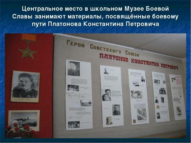 Центральное место в школьном Музее Боевой Славы занимают материалы, посвящённ...