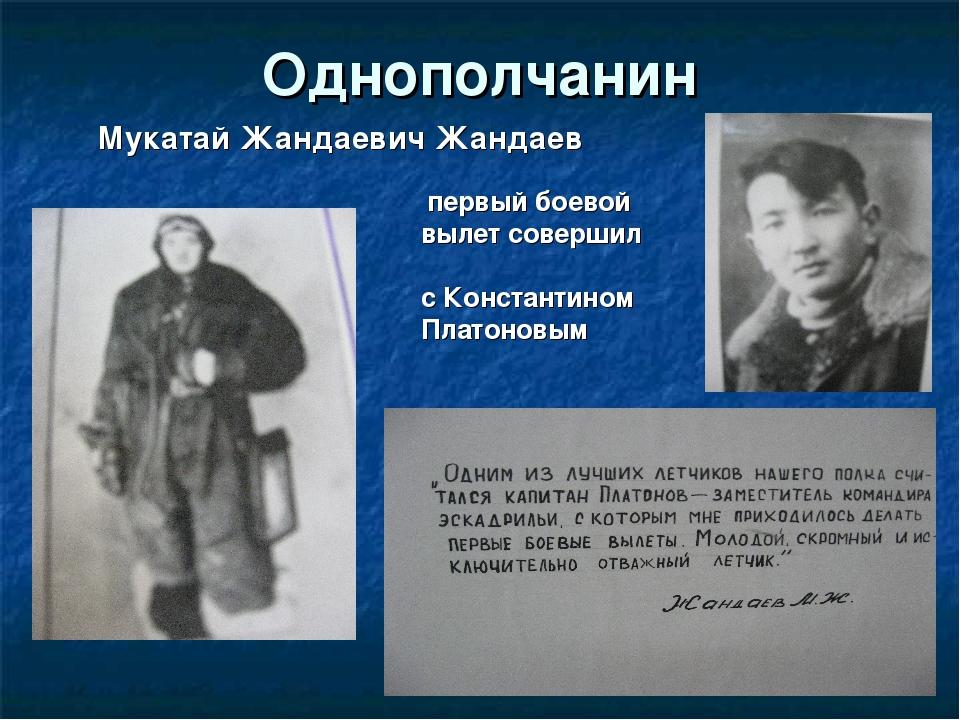 Однополчанин Мукатай Жандаевич Жандаев первый боевой вылет совершил с Констан...