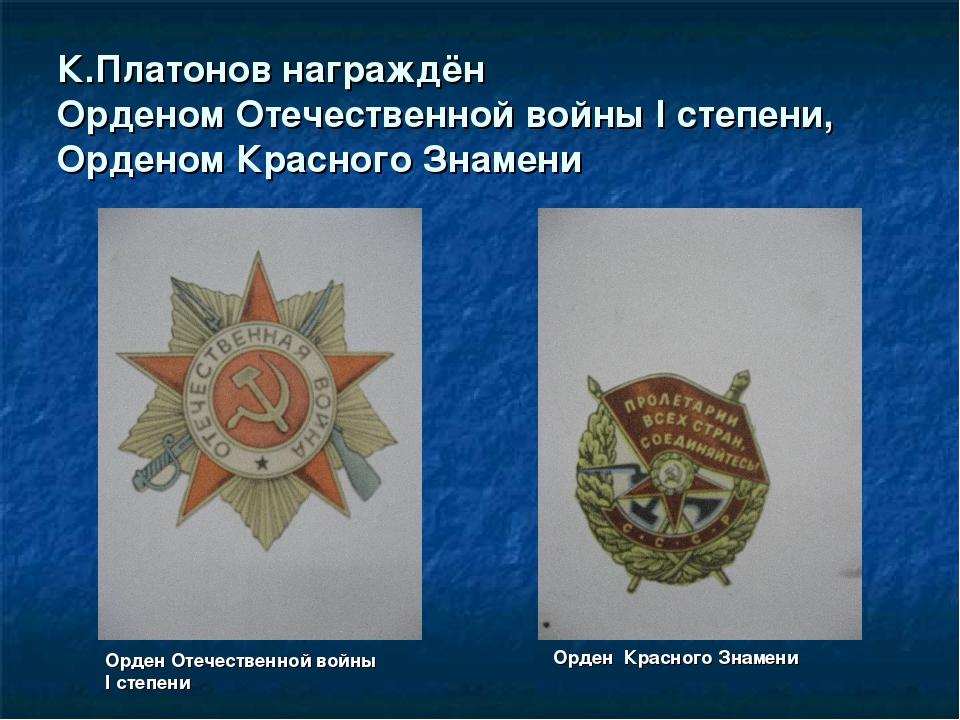 К.Платонов награждён Орденом Отечественной войны I степени, Орденом Красного...